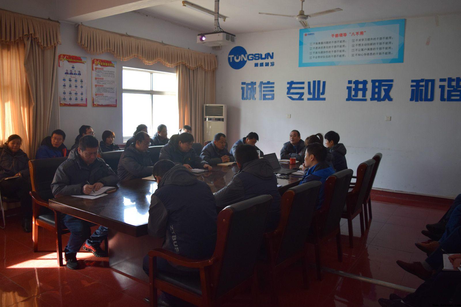 通盛公司召开2019年重点工作部署会议